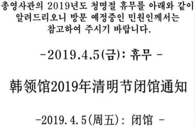 韩国大使馆清明放假通知
