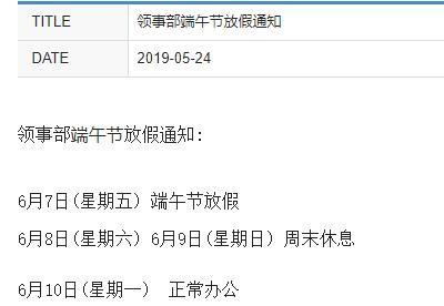 韩国大使馆端午节放假通知