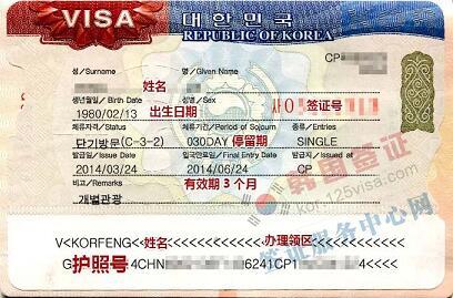 韩国签证办理流程