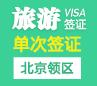 韩国旅游签证(单次)[北京领区]+加急办理