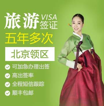 韩国旅游签证(五年多次)[北京领区]+加急办理