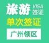 韩国旅游签证(单次)[广州领区](简化资料)+加急办理