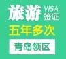 韩国旅游签证(五年多次)[青岛领区]