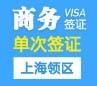 韩国商务签证[上海领区]
