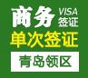 韩国商务签证[青岛领区]