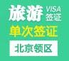 韩国旅游签证(单次)[北京领区](简化资料)-京籍户口