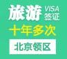 韩国旅游签证(十年多次)[北京领区]