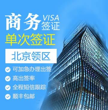 韩国商务签证[北京领区]
