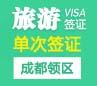 韩国旅游签证(单次)[成都领区]