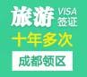 韩国旅游签证(十年多次)[成都领区]