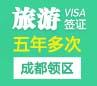韩国旅游签证(五年多次)[成都领区]