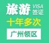 韩国旅游签证(十年多次)[广州领区]