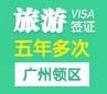 韩国旅游签证(五年多次)[广州领区]