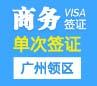 韩国商务签证[广州领区]