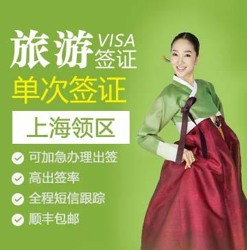 韩国旅游签证(单次)[上海领区]
