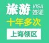 韩国旅游签证(十年多次)[上海领区]