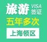 韩国旅游签证(五年多次)[上海领区]