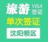 韩国旅游签证(单次)[沈阳领区]