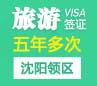 韩国旅游签证(五年多次)[沈阳领区]