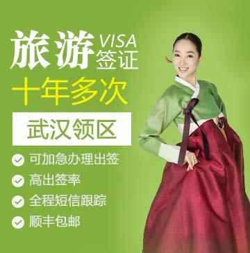 韩国旅游签证(十年多次)[武汉领区]