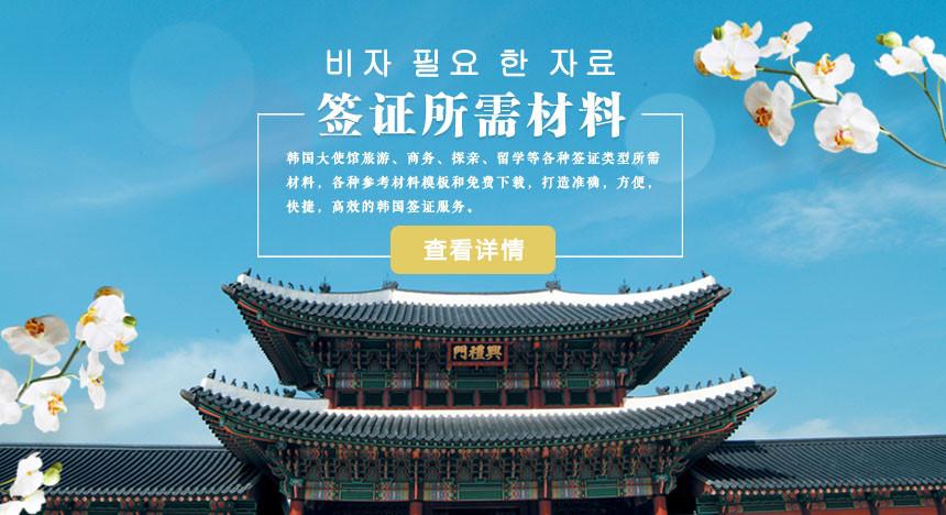韩国五年多次旅游签证所需材料(C-3-9)