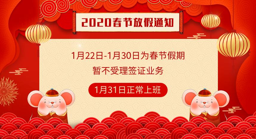 韩国签证代办服务中心2020年春节放假通知