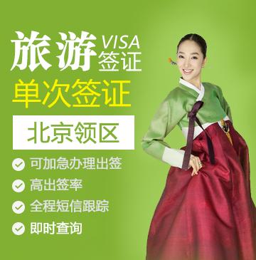 韩国旅游签证(单次)[北京领区]
