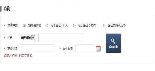 韩国签证查询填写信息表
