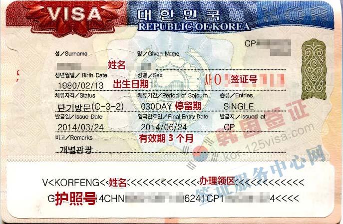 韩国签证样本及解释说明