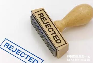 韩国签证拒签率高吗?