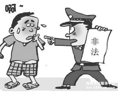 韩国签证非法滞留新政策