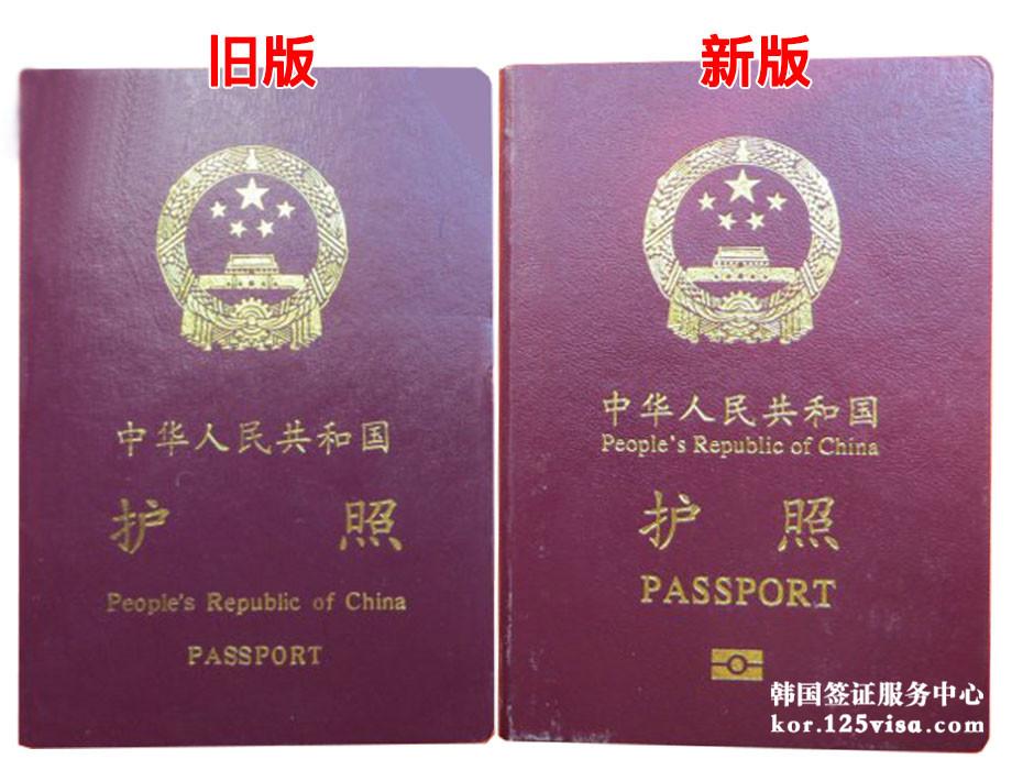 韩国签证新旧护照对比样图
