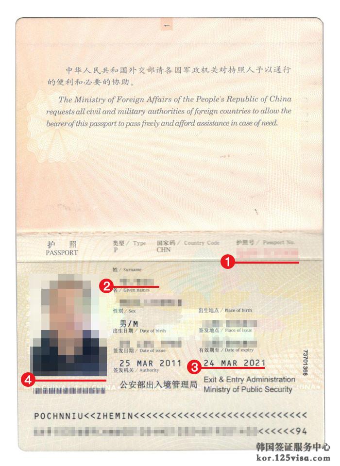 韩国签证护照复印件模板