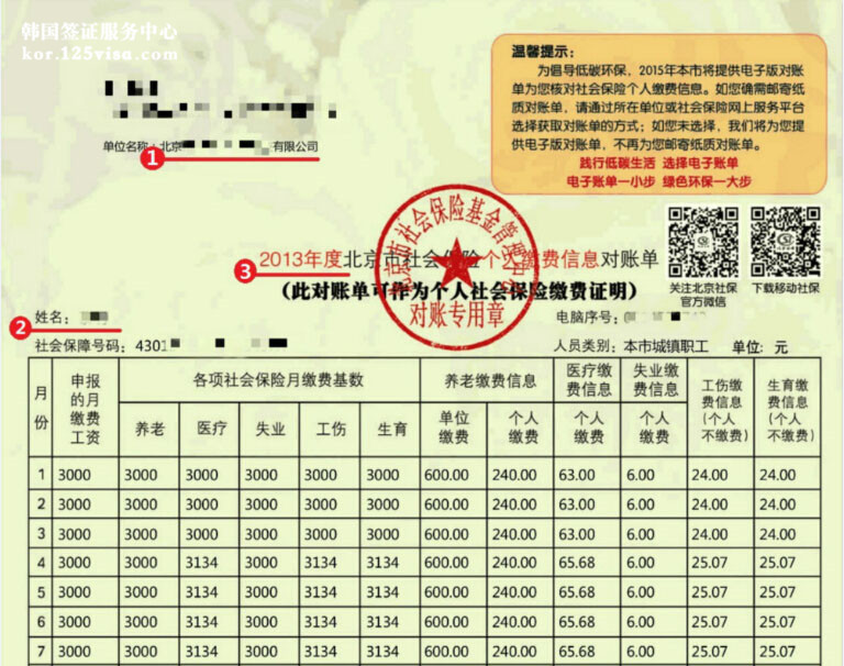 韩国签证社保缴费证明原件模板