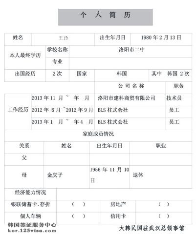 韩国签证个人简历填写模板