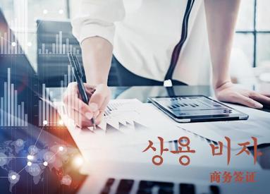 韩国商务签证(C-3-4)
