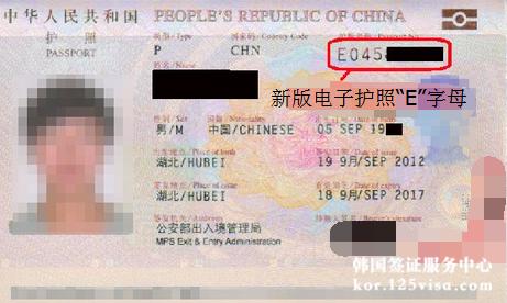 新版电子护照样图