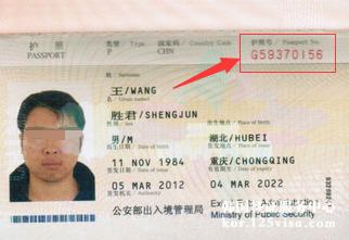 护照号码是哪个?