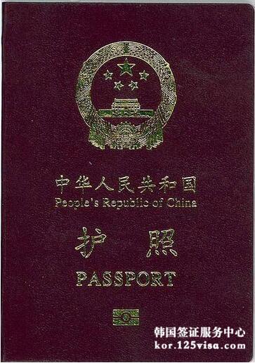 中国普通护照样本