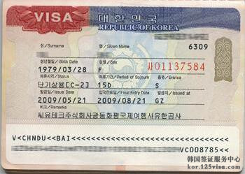韩国签证样本