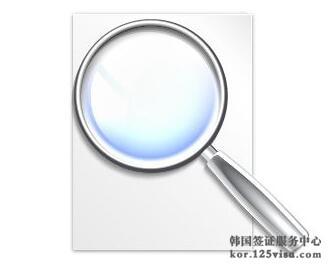 韩国签证签发状态是什么意思?