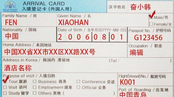 入境登记卡的填写方法