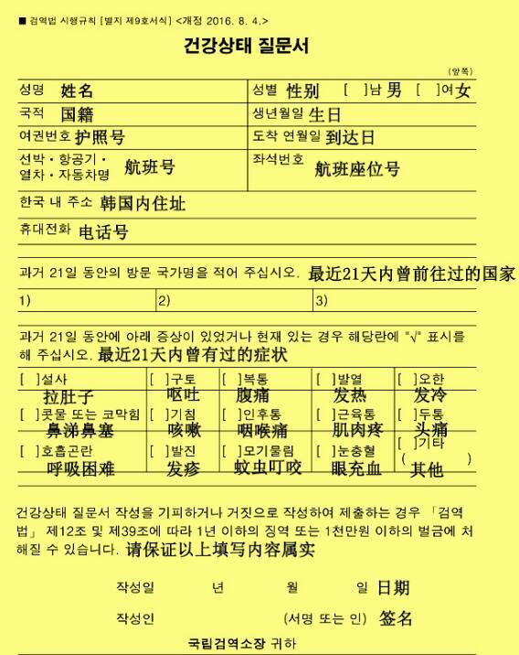 旅行者检疫申报表的填写方法