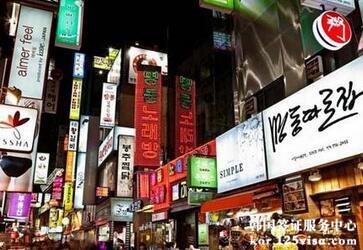 关于韩国担保签证的公告