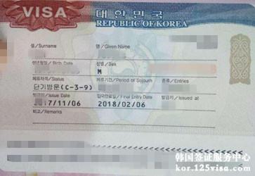 阚先生成功获得韩国单次旅游签证
