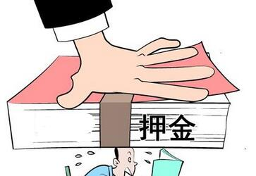 申请韩国签证还需要缴纳押金吗?