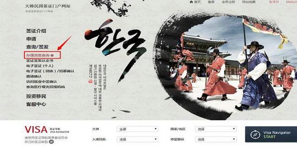 韩国签证进度查询/预约