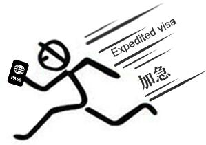 韩国签证加急