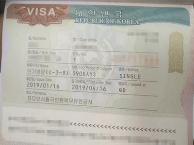 注意:补充材料会导致韩国签证延迟出签