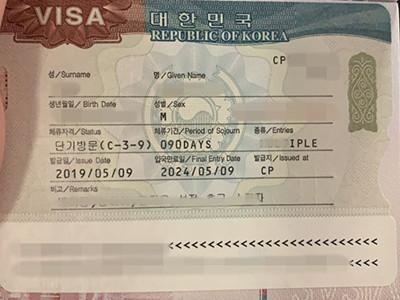 大学生拿到韩国有效签证